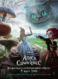 "Фильм ""Алиса в стране чудес"" (2010)"