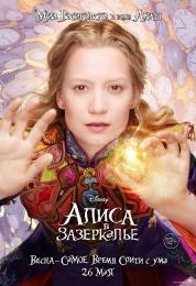 """Фильм """"Алиса в зазеркалье"""" (2016)"""