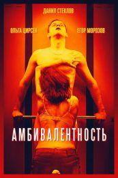 """Фильм """"Амбивалентность"""" (2018)"""