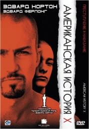 """Фильм """"Американская история X"""" (1998)"""
