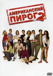 """Фильм """"Американский пирог 2"""" (2001)"""