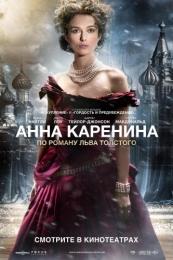 "Фильм ""Анна Каренина"" (2012)"