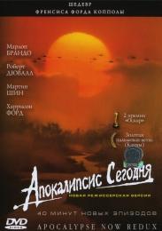 """Фильм """"Апокалипсис сегодня"""" (1979)"""