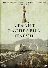 "Фильм ""Атлант расправил плечи"" (2011)"