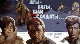 """Фильм """"Аты-баты, шли солдаты..."""" (1976)"""