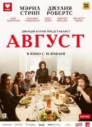 """Фильм """"Август"""" (2013)"""
