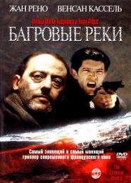 """Фильм """"Багровые реки"""" (2000)"""