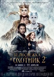 """Фильм """"Белоснежка и охотник 2"""" (2016)"""