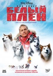 """Фильм """"Белый плен"""" (2006)"""