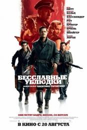 """Фильм """"Бесславные ублюдки"""" (2009)"""