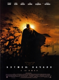 "Фильм ""Бэтмен: Начало"" (2005)"