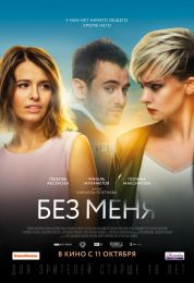 "Фильм ""Без меня"" (2018)"