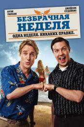 """Фильм """"Безбрачная неделя"""" (2011)"""