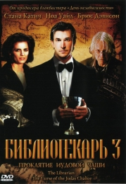 """Фильм """"Библиотекарь 3: Проклятие иудовой чаши"""" (2008)"""