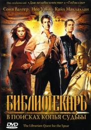 """Фильм """"Библиотекарь: В поисках копья судьбы"""" (2004)"""