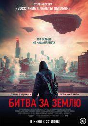 """Фильм """"Битва за землю"""" (2019)"""