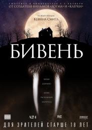"""Фильм """"Бивень"""" (2014)"""