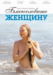 """Фильм """"Благословите женщину"""" (2003)"""