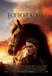 """Фильм """"Боевой конь"""" (2011)"""