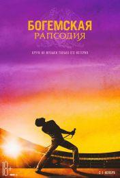 """Фильм """"Богемская рапсодия"""" (2018)"""