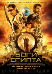 """Фильм """"Боги Египта"""" (2016)"""
