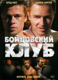 """Фильм """"Бойцовский клуб"""" (1999)"""