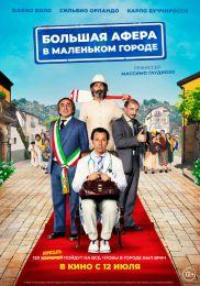 """Фильм """"Большая афера в маленьком городе"""" (2016)"""