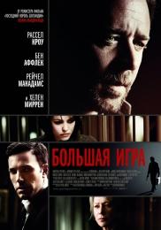 """Фильм """"Большая игра"""" (2009)"""