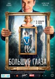 """Фильм """"Большие глаза"""" (2014)"""