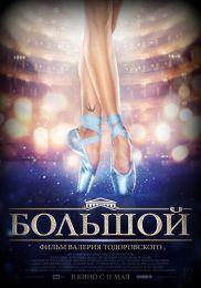 """Фильм """"Большой"""" (2016)"""
