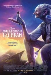 """Фильм """"Большой и добрый великан"""" (2016)"""