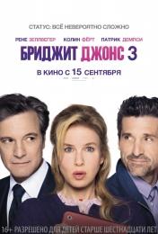 """Фильм """"Бриджит Джонс - 3"""" (2016)"""