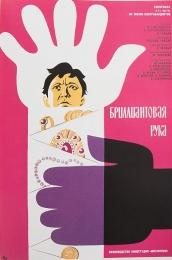 """Фильм """"Бриллиантовая рука"""" (1968)"""