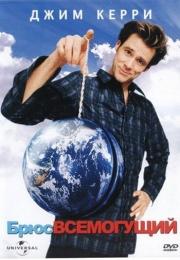 """Фильм """"Брюс Всемогущий"""" (2003)"""