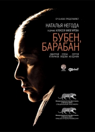 """Фильм """"Бубен, барабан"""" (2009)"""