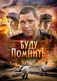 """Фильм """"Буду помнить"""" (2010)"""