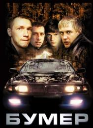"""Фильм """"Бумер"""" (2003)"""