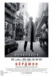 "Фильм ""Бёрдмэн"" (2014)"