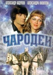 """Фильм """"Чародеи"""" (1982)"""