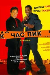 """Фильм """"Час пик"""" (1998)"""