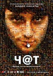 """Фильм """"Чат"""" (2010)"""
