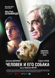 """Фильм """"Человек и его собака"""" (2008)"""