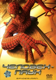 """Фильм """"Человек-паук"""" (2002)"""
