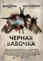 """Фильм """"Черная бабочка"""" (2017)"""