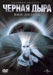 """Фильм """"Черная дыра"""" (2000)"""