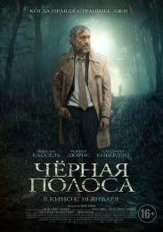 """Фильм """"Черная полоса"""" (2018)"""