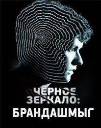 """Фильм """"Черное зеркало: Брандашмыг"""" (2018)"""
