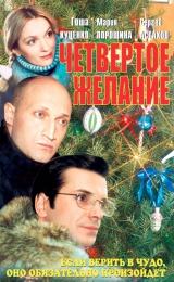 "Фильм ""Четвертое желание"" (2003)"
