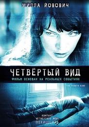 "Фильм ""Четвёртый вид"" (2009)"