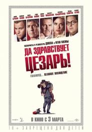 """Фильм """"Да здравствует Цезарь!"""" (2016)"""